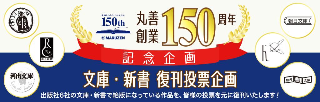 丸善創業150周年記念企画 文庫・新書復刊投票企画