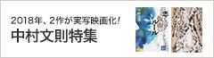 中村文則特集 (~3/31)