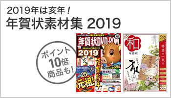 年賀状素材集 2019