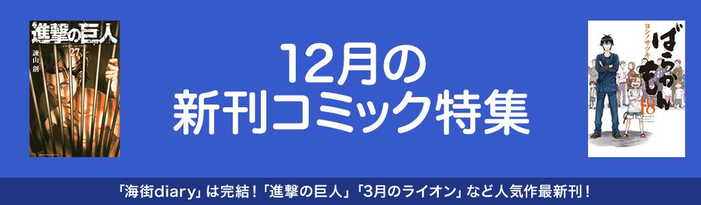12月の新刊コミック特集