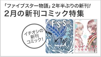 2月の新刊コミック特集 ~3/5