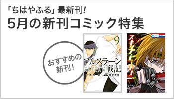 5月の新刊コミック特集(~6/5)