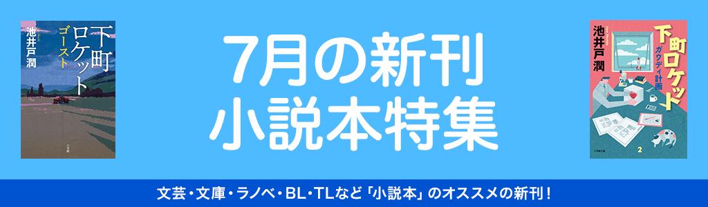 7月の新刊小説本特集