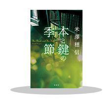 12月の新刊小説本特集
