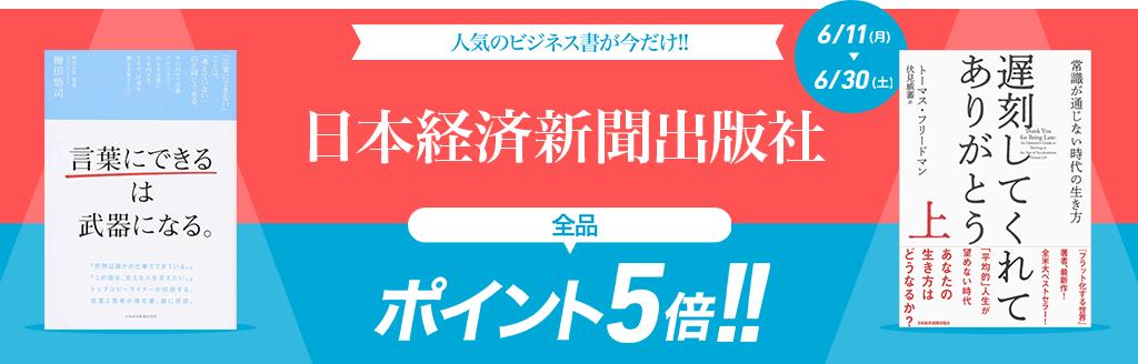 日本経済新聞出版社 全品ポイント5倍キャンペーン!