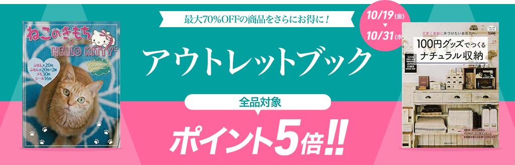アウトレットブック ポイント5倍キャンペーン