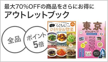 アウトレットポイント5倍キャンペーン ~9/30