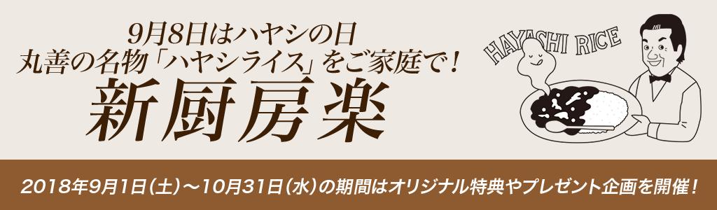 丸善のハヤシライス「新厨房楽」:紙の本