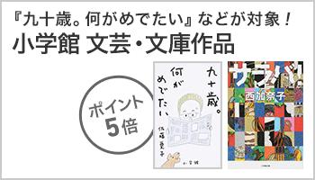 小学館 文芸・文庫作品 ポイント5倍キャンペーン ~2/28