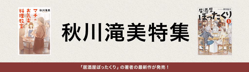 「居酒屋ぼったくり」の著者の最新作! 秋川滝美特集 新作発売