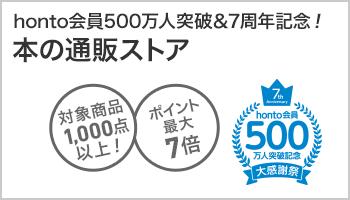 honto7周年&会員500万人突破記念!hontoポイント最大7倍キャンペーン(~6/30)
