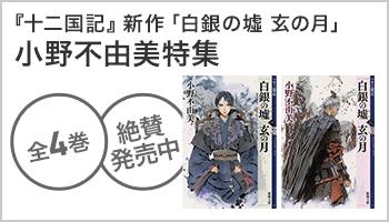 『十二国記』新作発売記念 小野不由美特集  ~3/31