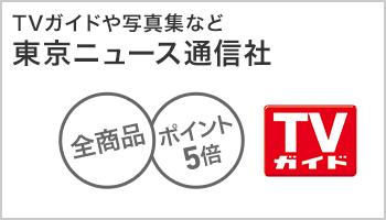 東京ニュース通信社 全品ポイント5倍(~12/31)
