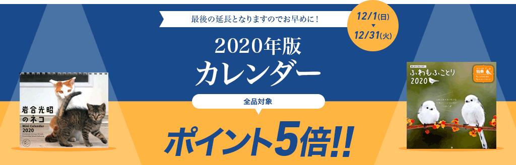 最後の延長となりますのでお早めに! 2020年版カレンダー 全品対象ポイント5倍!!