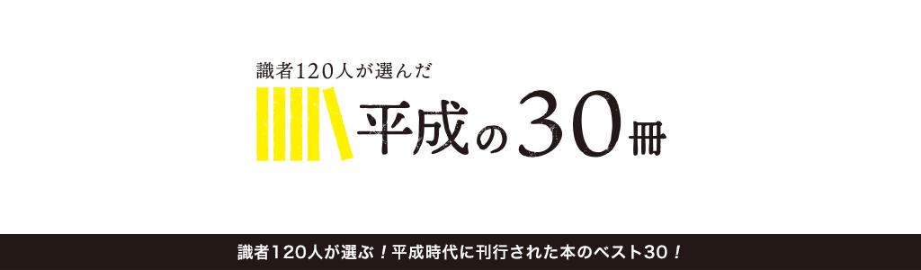 朝日新聞×好書好日×honto 平成の30冊:紙の本