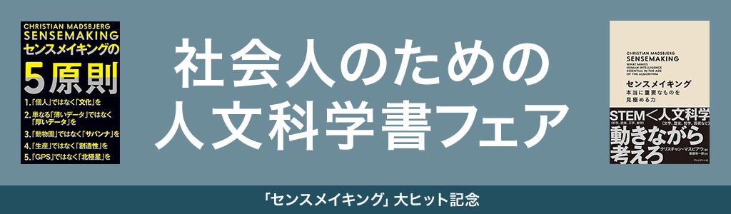 honto - 社会人のための人文科学書フェア:紙の本