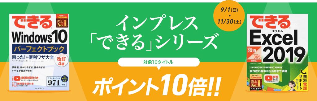 インプレス「できる」シリーズ  対象10タイトル ポイント10倍!!