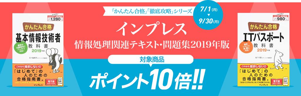 honto - インプレス 情報処理関連テキスト・問題集2019年版 ポイント10倍キャンペーン:紙の本