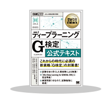 日本ディープラーニング協会推薦図書特集(~11/10)