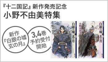 『十二国記』新作発売記念 小野不由美特集