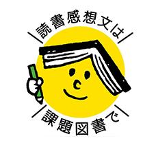 第65回読書感想文コンクール(~9/30)