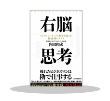有名企業の課題図書2019(~12/31)