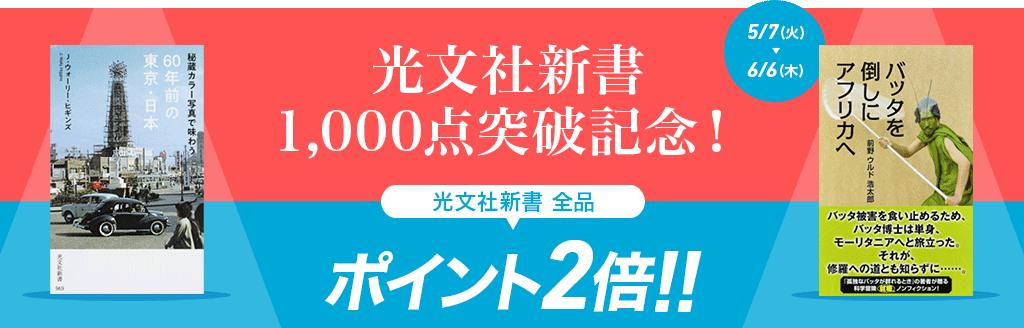 honto - 光文社新書1,000点突破記念! 全品ポイント2倍!!:紙の本