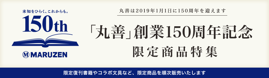 丸善は2019年1月1日に150周年を迎えます。「丸善」創業150周年記念 限定商品特集