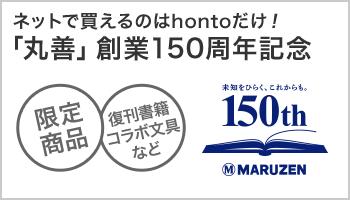 丸善150周年記念 限定商品特集(書籍・文具)