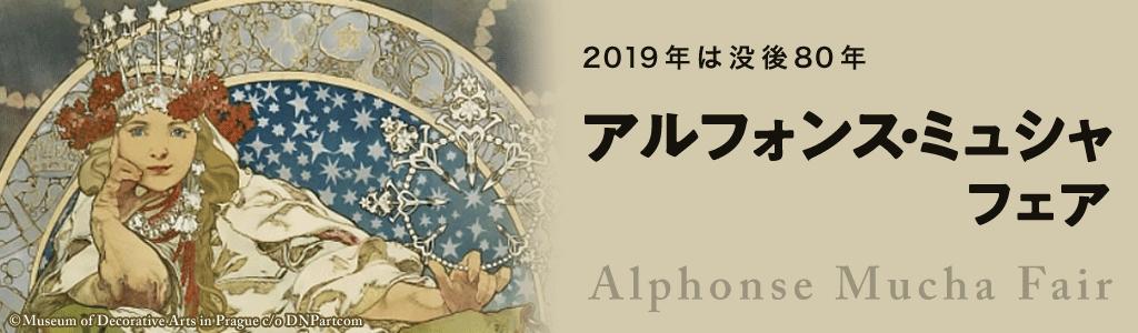 2019年は没後80年 アルフォンス・ミュシャ フェア