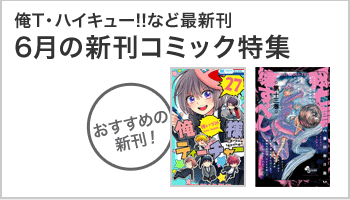 6月の新刊コミック特集(~7/5)