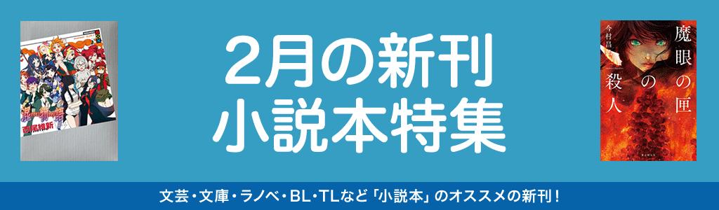 2月の新刊小説本特集