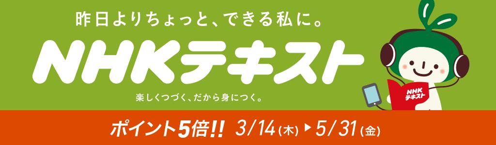 honto - 昨日よりちょっと、できる私に。 NHKテキスト ポイント5倍キャンペーン:紙の本