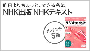 NHK出版 NHKテキスト ポイント5倍 ~5/31