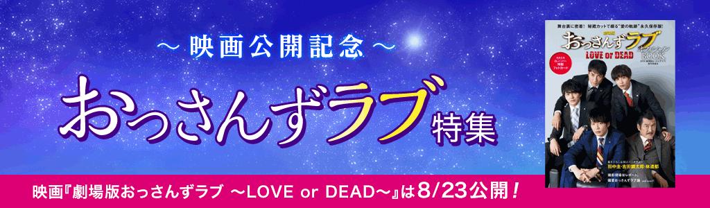 映画公開記念 おっさんずラブ特集 映画『劇場版おっさんずラブ ~LOVE or DEAD~』は8/23公開!