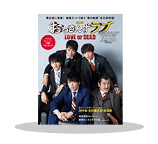 映画公開記念 おっさんずラブ特集(~9/30)