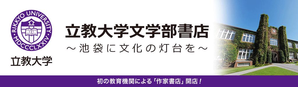 honto - 立教大学文学部書店:紙の本