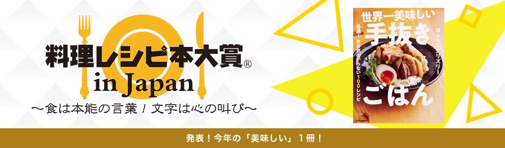 第6回 料理レシピ本大賞 in Japan 2019 大賞発表!