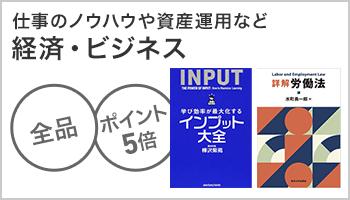 経済・ビジネス 全品ポイント5倍キャンペーン ~10/31