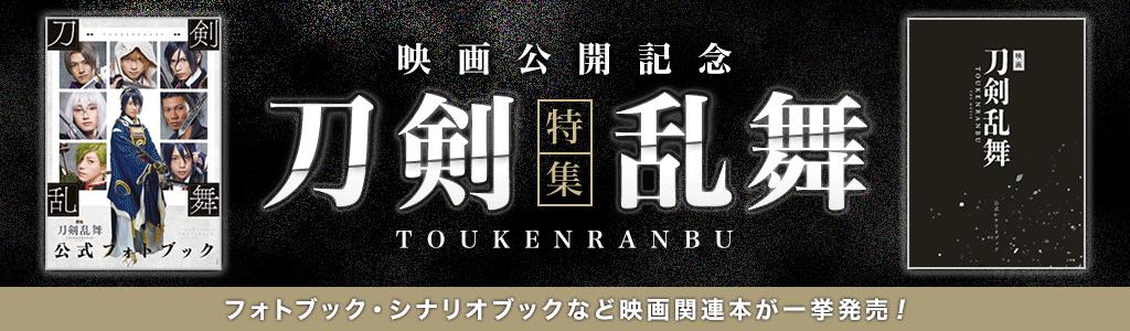 刀剣乱舞特集:紙の本