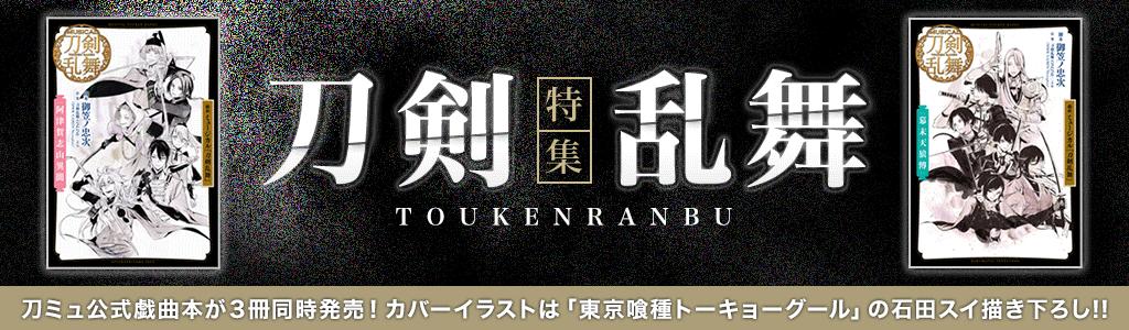刀剣乱舞特集 刀ミュ公式戯曲本が3冊同時発売! カバーイラストは「東京喰種トーキョーグール」の石田スイ描き下ろし!