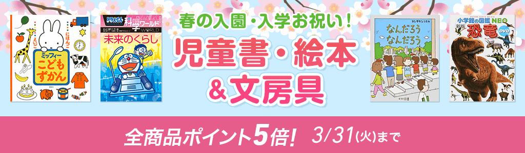 春の入園・入学お祝い! 児童書・絵本&文房具 全商品ポイント5倍!