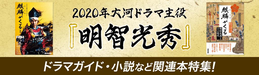 2020年大河ドラマ主役「明智光秀」ドラマガイド・小説など関連本特集!