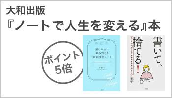 """大和出版 """"ノートで人生を変える""""本 ポイント5倍"""
