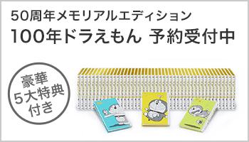 100年ドラえもん 50周年メモリアルエディション ~11/30