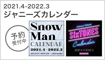 ジャニーズカレンダー予約受付中!  ~3/4