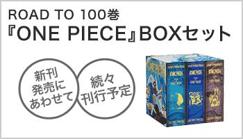 ONE PIECE BOXSET