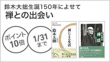 禅との出会い 鈴木大拙生誕150年によせて 100商品対象!ポイント10倍!