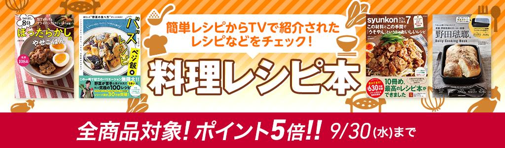 honto - 料理レシピ本 全商品ポイント5倍!:紙の本