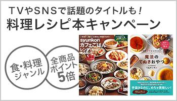 料理レシピ本キャンペーン 食・料理ジャンル全商品ポイント5倍!:紙の本
